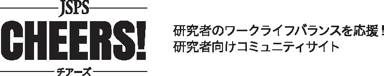 男女共同参画推進ポータル CHEERS!